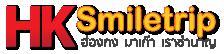 ทัวร์ฮ่องกง Hongkong Smiletrip